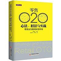 零售O2O心法、招法与实践:零售业互联网转型布局