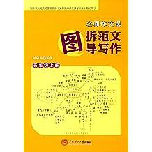 名师作文课:图拆范文 图导写作(五年级上册)
