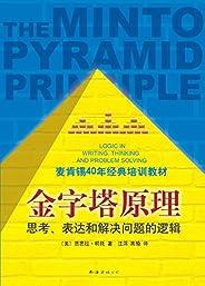 金字塔原理(麥肯錫40年經典培訓教材,精進思考、分析和表達。職場人的實用工具,世界知名企業和院校培訓的邏輯思考方法。)