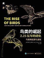 鸟类的崛起:2.25亿年的进化