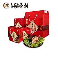 北京稻香村 熟食礼盒1750g 熟食礼盒 年货礼盒 节日礼品 酱小肘 扒仔鸡 酱牛肉 松仁肉肚