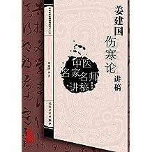 中医名家名师讲稿丛书第四辑·姜建国伤寒论讲稿