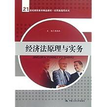 21世纪高职高专精品教材•经贸类通用系列:经济法原理与实务