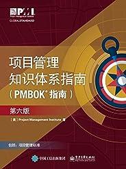 項目管理知識體系指南(PMBOK指南)(第6版)