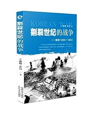 割裂世纪的战争:朝鲜1950-1953.pdf