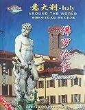 意大利•佛罗伦萨(DVD)