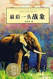 最后一头战象 (动物小说大王沈石溪·品藏书系)