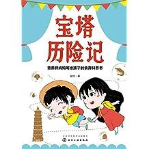 宝塔历险记:营养师妈妈写给孩子的食育科普书(惊险的故事,带你进入奇幻的冒险旅程,科学的健康饮食理念,让学习知识变得更加有趣)