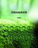 洪昭光健康忠告 (健康革命丛书)