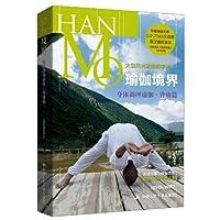 瑜伽境界:身体调理瑜伽•背痛篇