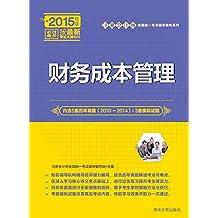 (2015年) 注册会计师全国统一考试辅导教材系列:财务成本管理