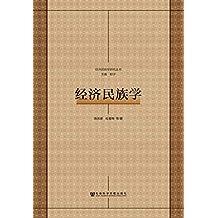 经济民族学 (经济民族学研究丛书)