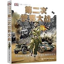 DK儿童兴趣百科全书:第二次世界大战