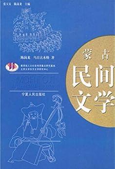 """""""蒙古民间文学"""",作者:[陈岗龙, 乌日古木勒]"""