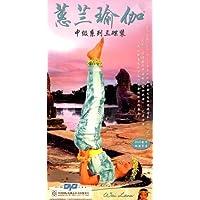 蕙兰瑜伽 中级系列全套视频 教学教程 瑜珈中级3DVD+CD光盘碟片 包含全彩配套手册