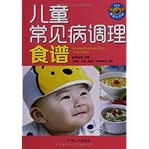天天食谱:儿童常见病调理食谱(畅销彩色版)