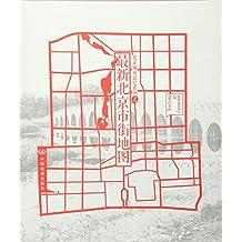 北京城市记忆系列之最新北京市街地图