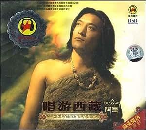 阿里:唱游西藏(CD)