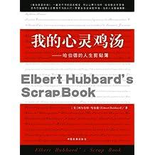 我的心灵鸡汤:哈伯德的人生剪贴簿 (成功大师经典)