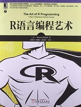 """R语言编程艺术 (华章程序员书库)"",作者:[麦特洛夫(Matloff N.)]"