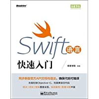 Swift语言快速入门