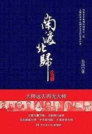 南渡北归1:南渡(增订版) (博集历史典藏馆)