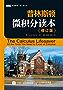 普林斯顿微积分读本(修订版) (图灵数学·统计学丛书)