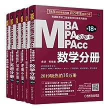 分批发货(现货先发)mba联考教材四分册2020MPA MPAcc联考199管理类联考综合能力2020考研 赵鑫全数学写作逻辑英语分册精点研究生