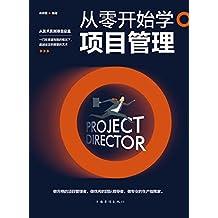 从零开始学项目管理(从技术员到项目总监,一门在资源有限的情况下,超越设定的期望的艺术)