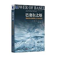 巴塞尔之塔:揭秘国际清算银行主导的世界