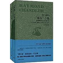 低俗 小说:钱德勒短篇小说全集(套装共2册)