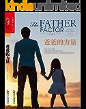 爸爸的力量 (心视界)