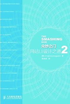 """""""众妙之门——网站UI设计之道2 (异步图书)"""",作者:[Smashing Magzine]"""