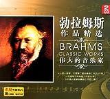 勃拉姆斯作品精选(2CD)