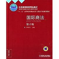 """""""十二五""""高等院校国际经济与贸易专业规划教材:国际商法(第2版)"""