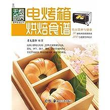 无烟厨房营养食谱丛书:电烤箱烘焙食谱
