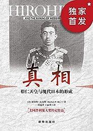 """真相:裕仁天皇与现代日本的形成(美国普利策大奖传记作品。评选委员会评价这本书""""改写了对裕仁的传统评价,揭示了历史的真面目,对日本有历史的警示作用""""。)"""