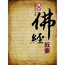佛教·佛经故事