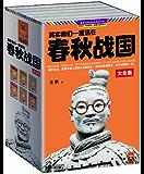 其实我们一直活在春秋战国(套装共6册)春秋的思想、战国的计谋,至今依然深刻地影响着每一个中国人的思维方式和生活习惯 (读客·公务员读史丛书)