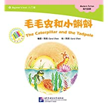中文小书架—汉语分级读物(入门级):毛毛虫和小蝌蚪