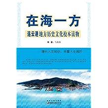 在海一方:连云港地方历史文化校本读物