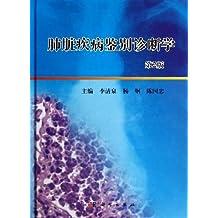 肺脏疾病鉴别诊断学(第2版)