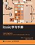 Ionic学习手册 (异步图书)