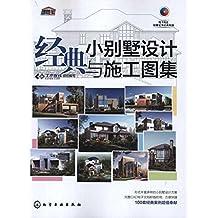 经典小别墅设计与施工图集(附光盘)