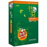书虫牛津英汉双语读物:2级下(适合初2、初3年级)(套装共13册)(附MP3光盘1张)