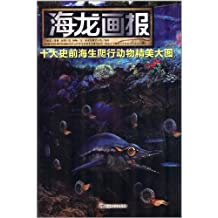 海龙画报:十大史前海生爬行动物精美大图