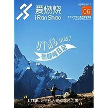 爱燃烧(2016年9月刊下)(爱燃烧,最专业的中文跑步运动社区,运动不止于梦想)