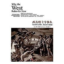 西方将主宰多久:东方为什么会落后,西方为什么能崛起