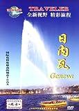 环游世界:日内瓦(DVD)