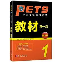 未来教育·PETS-1 公共英语一级·全国英语等级考试教材(第一级)